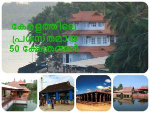 Most Famous Temples Kerala