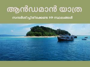 Top 10 Places Visit Andaman