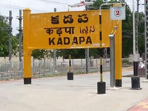 Top Places To Visit In Kadapa
