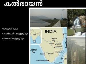 Kalrayan Hills Tamil Nadu