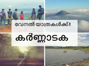 Things Do Karnataka This Summer