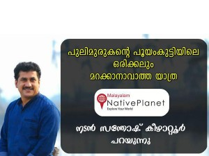 Beautiful Places In Kerala That Santhosh Keezhattoor Is Fond Of