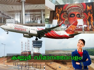 Kannur International Airport All That You Need To Know