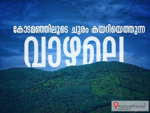 Vazhamala In Panoor Kannur Attractions And How To Reach